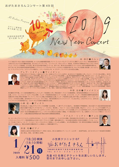 NEW YEAR CONCERT 2019